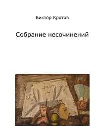 Кротов, Виктор  - Собрание несочинений