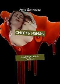 - Смерть нимфы. «…Убитую звали Лора…»