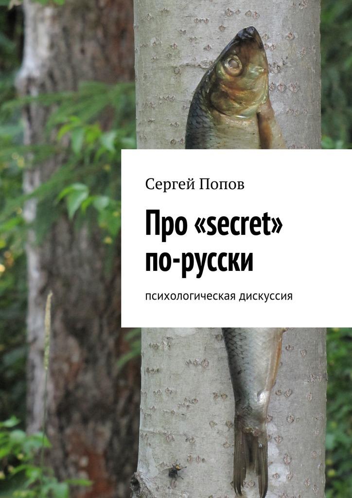 Сергей Николаеевич Попов Про «secret» по-русски. Психологическая дискуссия