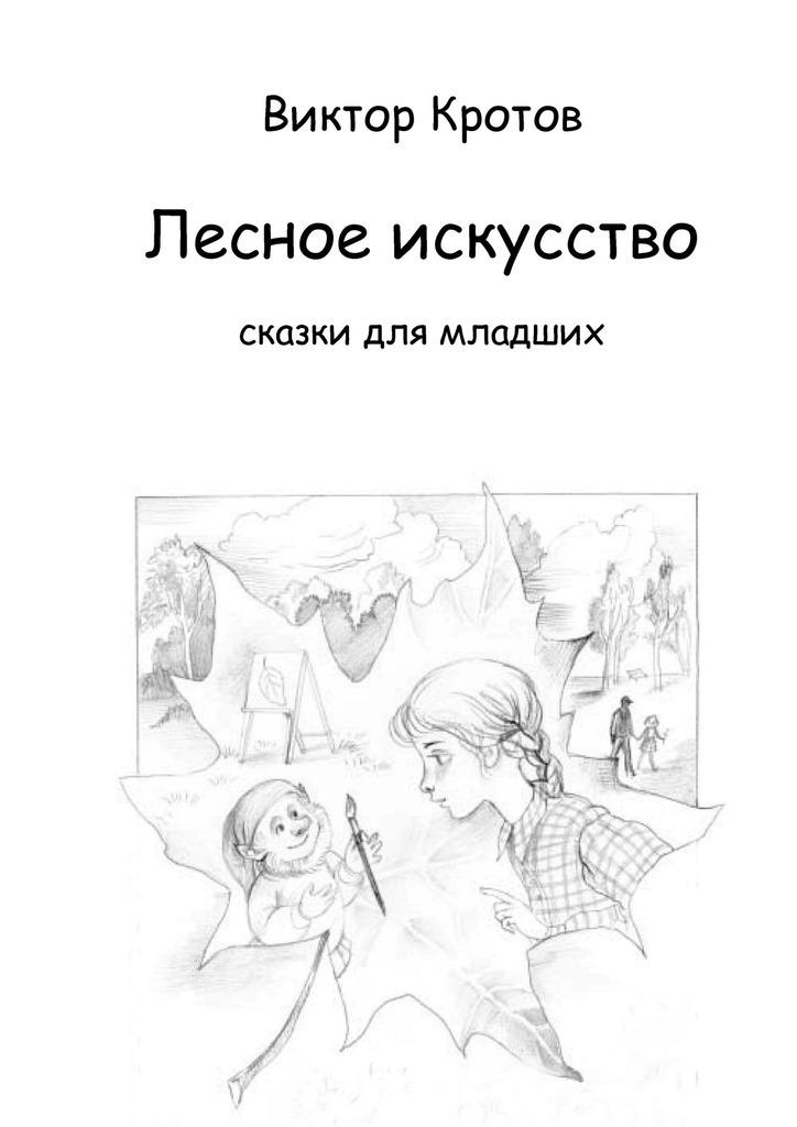 Виктор Кротов Лесное искусство. Сказки для младших виктор квашин мудрое море сказки