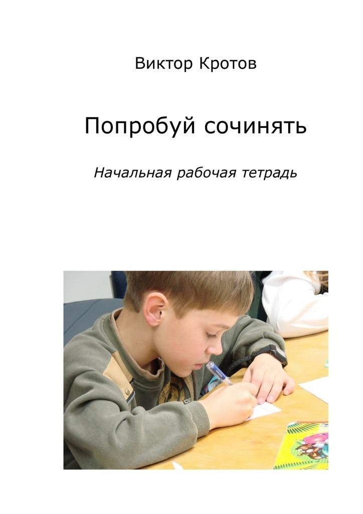 интригующее повествование в книге Виктор Кротов
