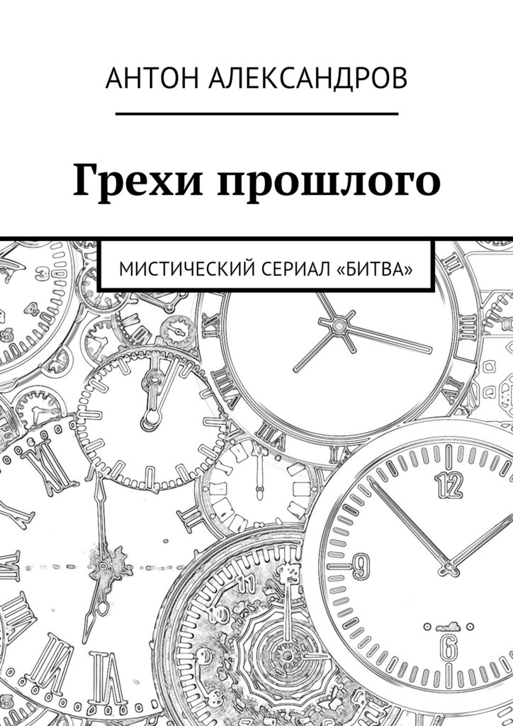 Первая страница издания 25/38/81/25388126.bin.dir/25388126.cover.jpg обложка