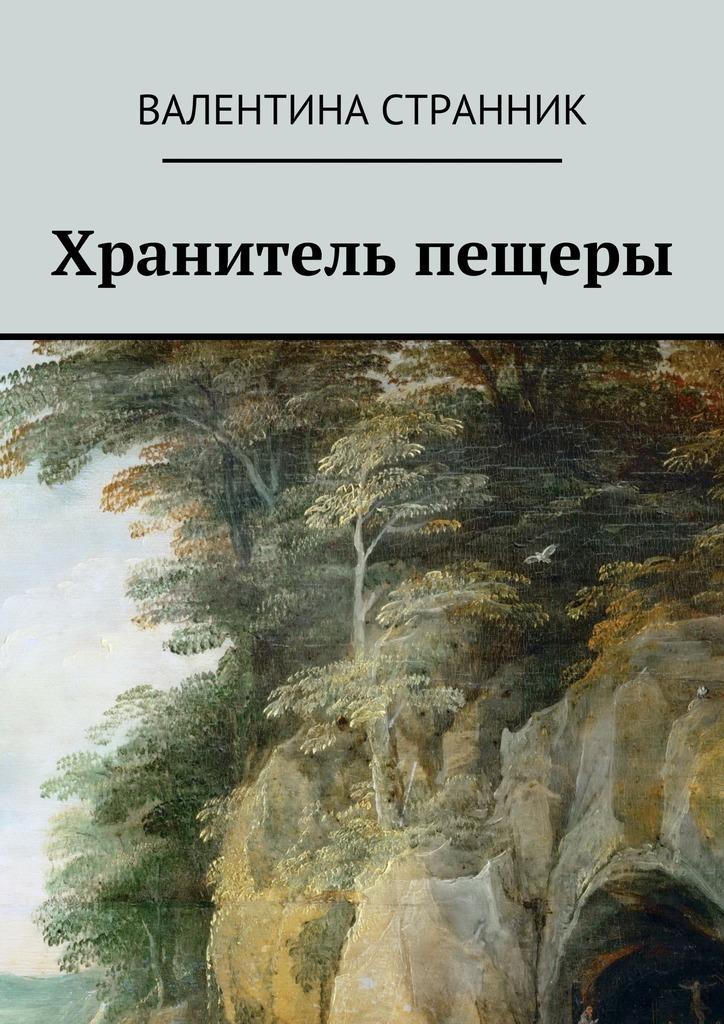 захватывающий сюжет в книге Валентина Викторовна Странник