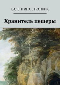 Странник, Валентина Викторовна  - Хранитель пещеры