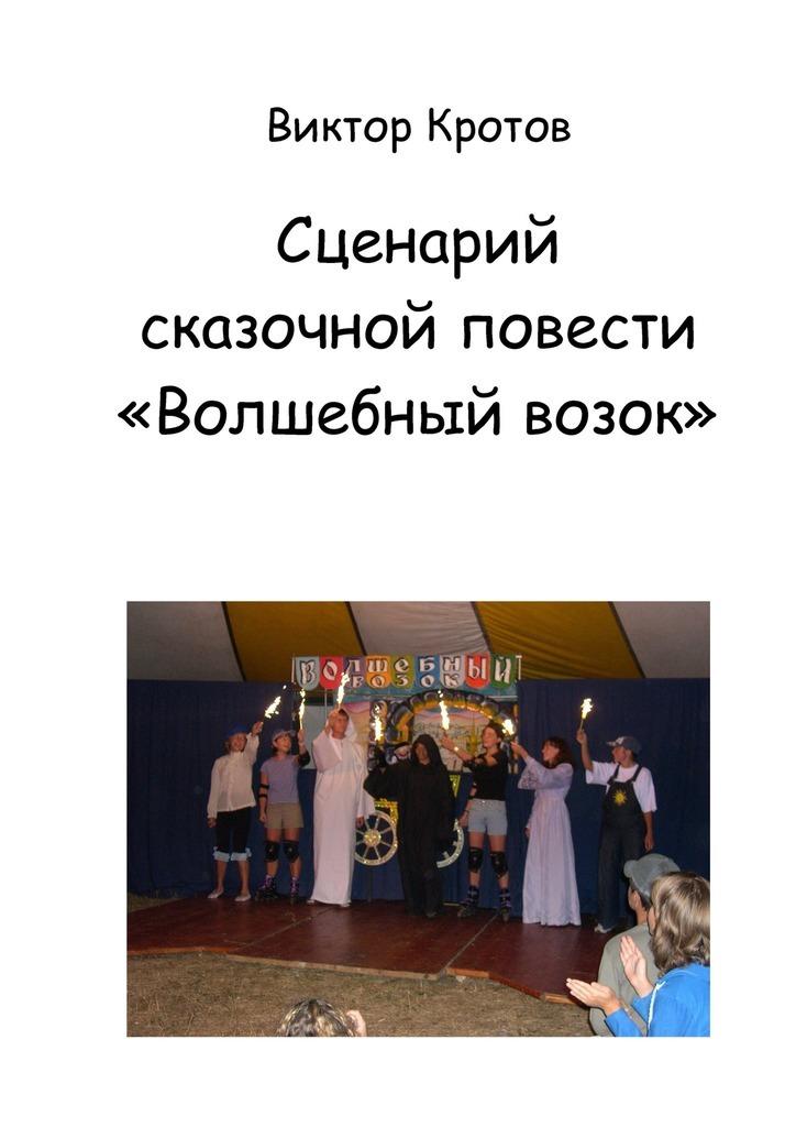 Виктор Кротов Сценарий сказочной повести «Волшебный возок» виктор кротов червячок игнатий и его размышления новые приключения