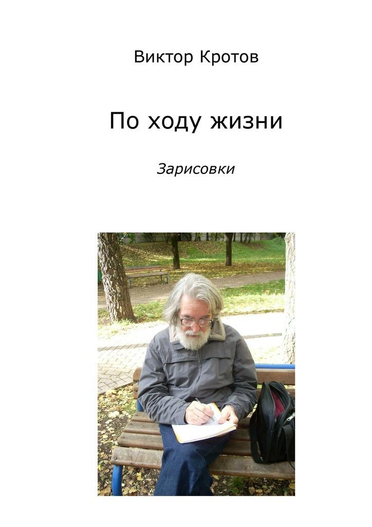 Виктор Кротов По ходу жизни. Зарисовки ISBN: 9785448339400 леонид трумекальн зарисовки по ходу
