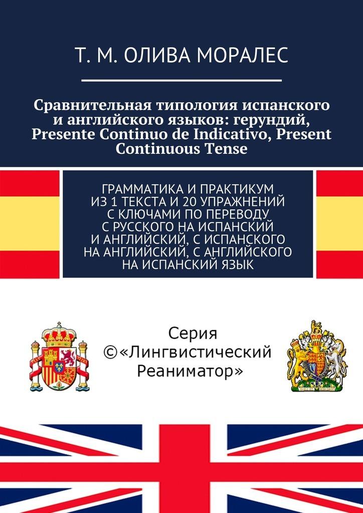 Сравнительная типология испанского ианглийского языков: герундий, Presente Continuo de Indicativo, Present Continuous Tense. Грамматика ипрактикум из1текста и20упражнений сключами попереводу срусского наиспанский ианглийский, сиспанского наан