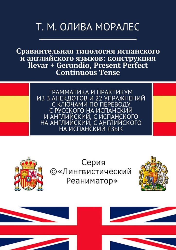 Сравнительная типология испанского ианглийского языков: конструкция llevar + Gerundio, Present Perfect Continuous Tense. Грамматика ипрактикум из3анекдотов и22упражнений сключами попереводу срусского наиспанский ианглийский, сиспанского наанг