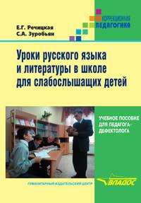 Речицкая, Е. Г.  - Уроки русского языка и литературы в школе для слабослышащих детей