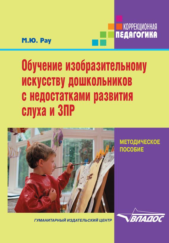 Обложка книги Обучение изобразительному искусству дошкольников с недостатками развития слуха и ЗПР, автор Рау, М. Ю.