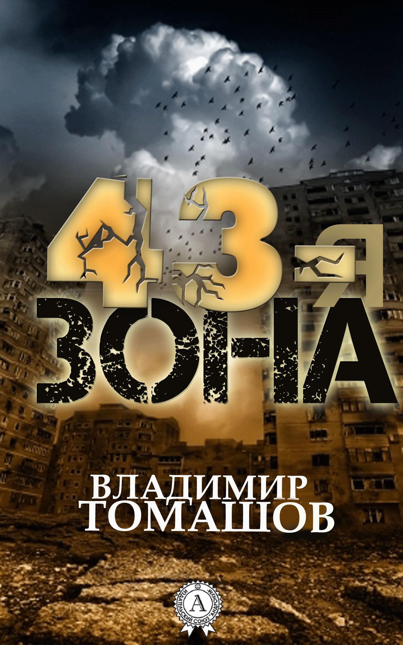 43-я зона