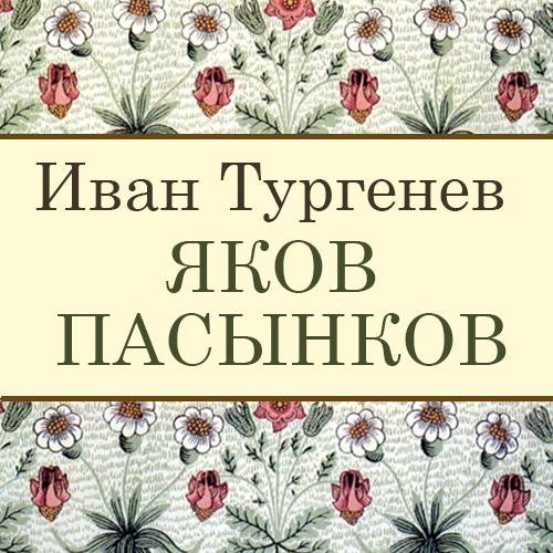 Иван Тургенев Яков Пасынков последний рай на земле