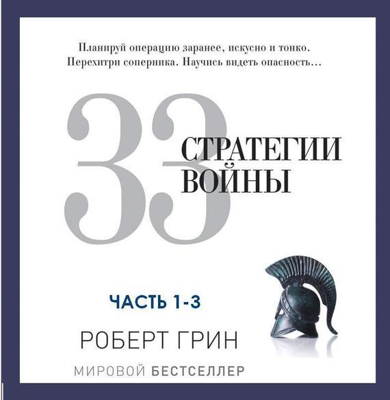 33 стратегии войны. Части 1-3 развивается романтически и возвышенно