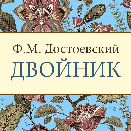 Федор Достоевский Двойник москва мистическая