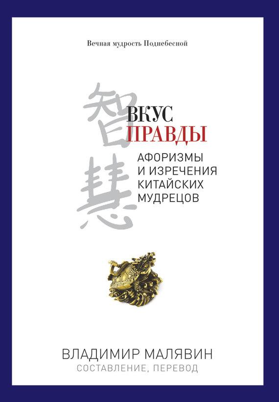 Владимир Малявин Вкус правды малявин в сост вкус правды афоризмы и изречения китайских мудрецов