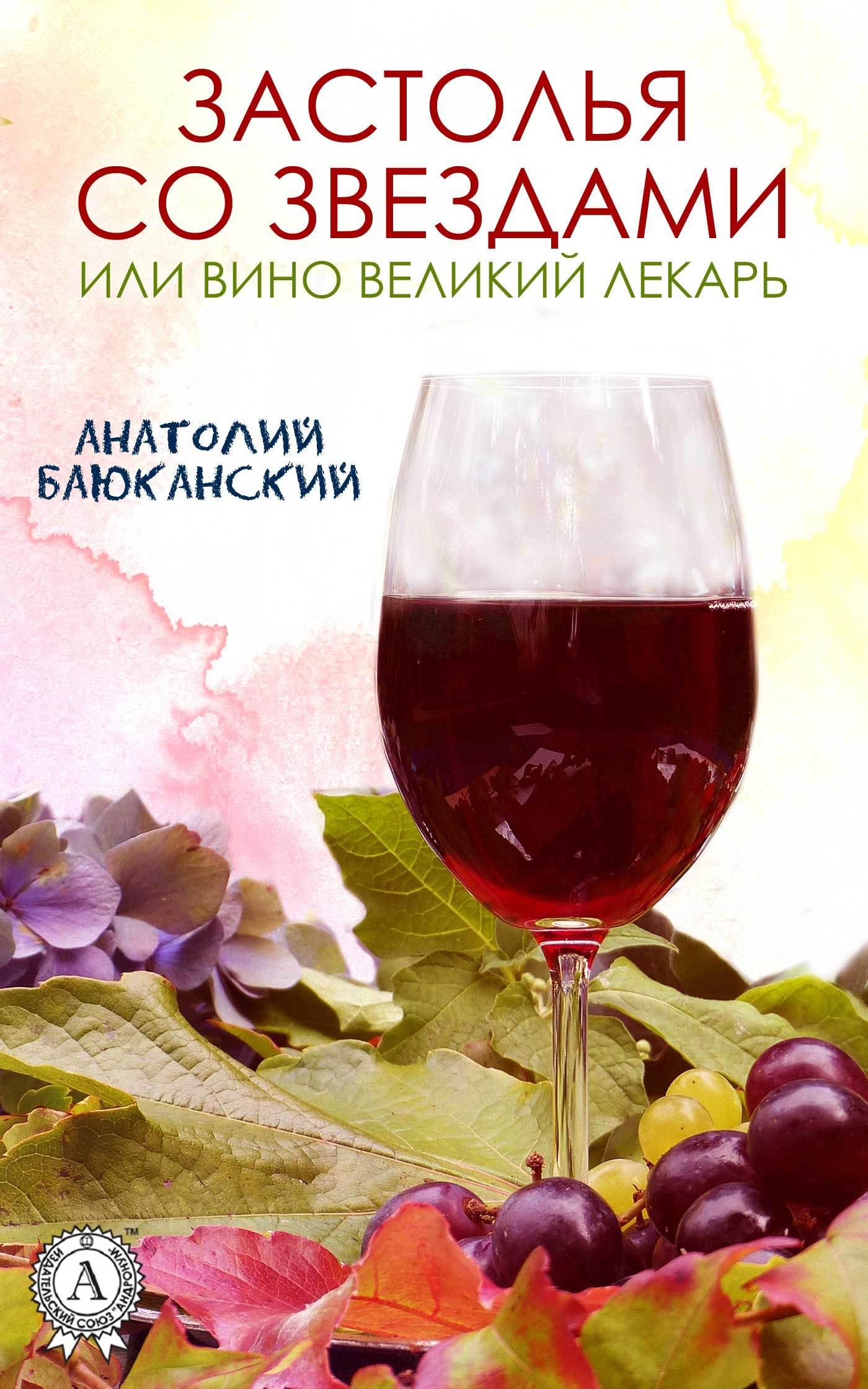 Анатолий Баюканский Застолья со звездами канди лекарство для пчел