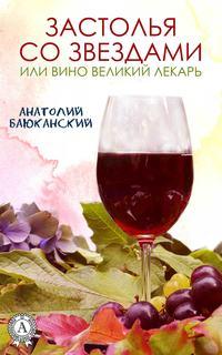 Баюканский, Анатолий  - Застолья со звездами