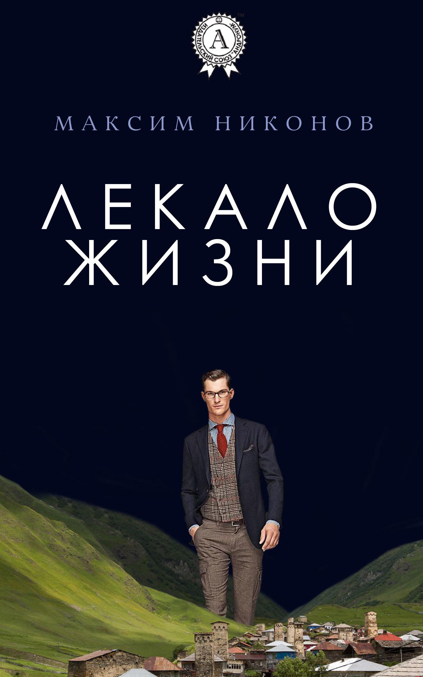 Максим Никонов Лекало жизни