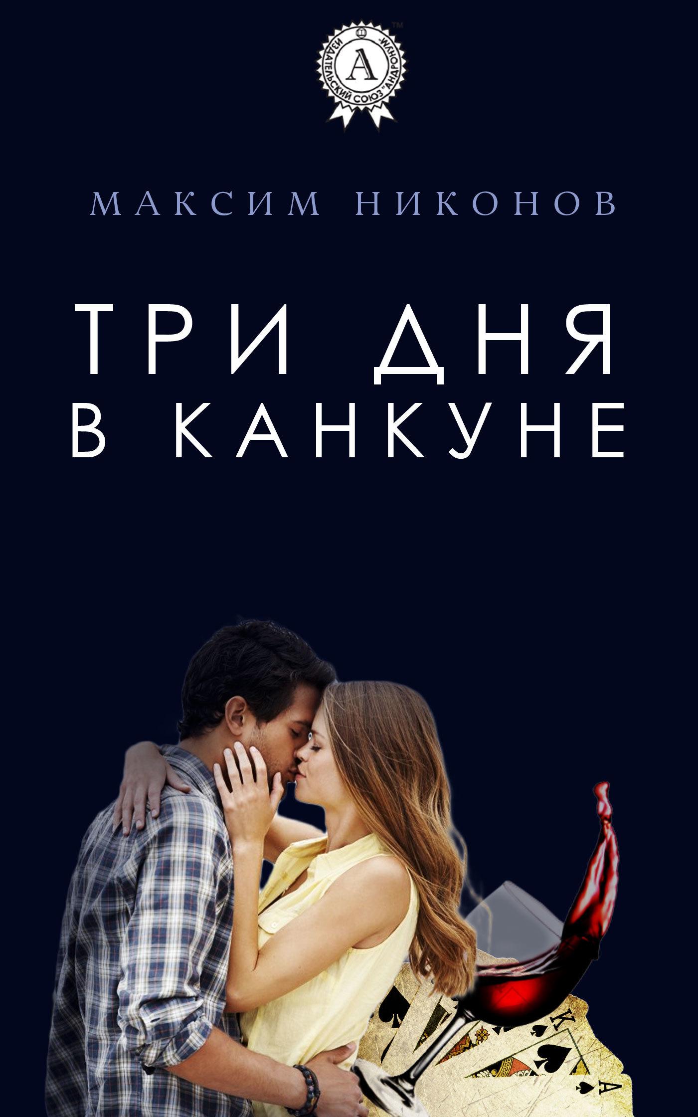 напряженная интрига в книге Максим Никонов