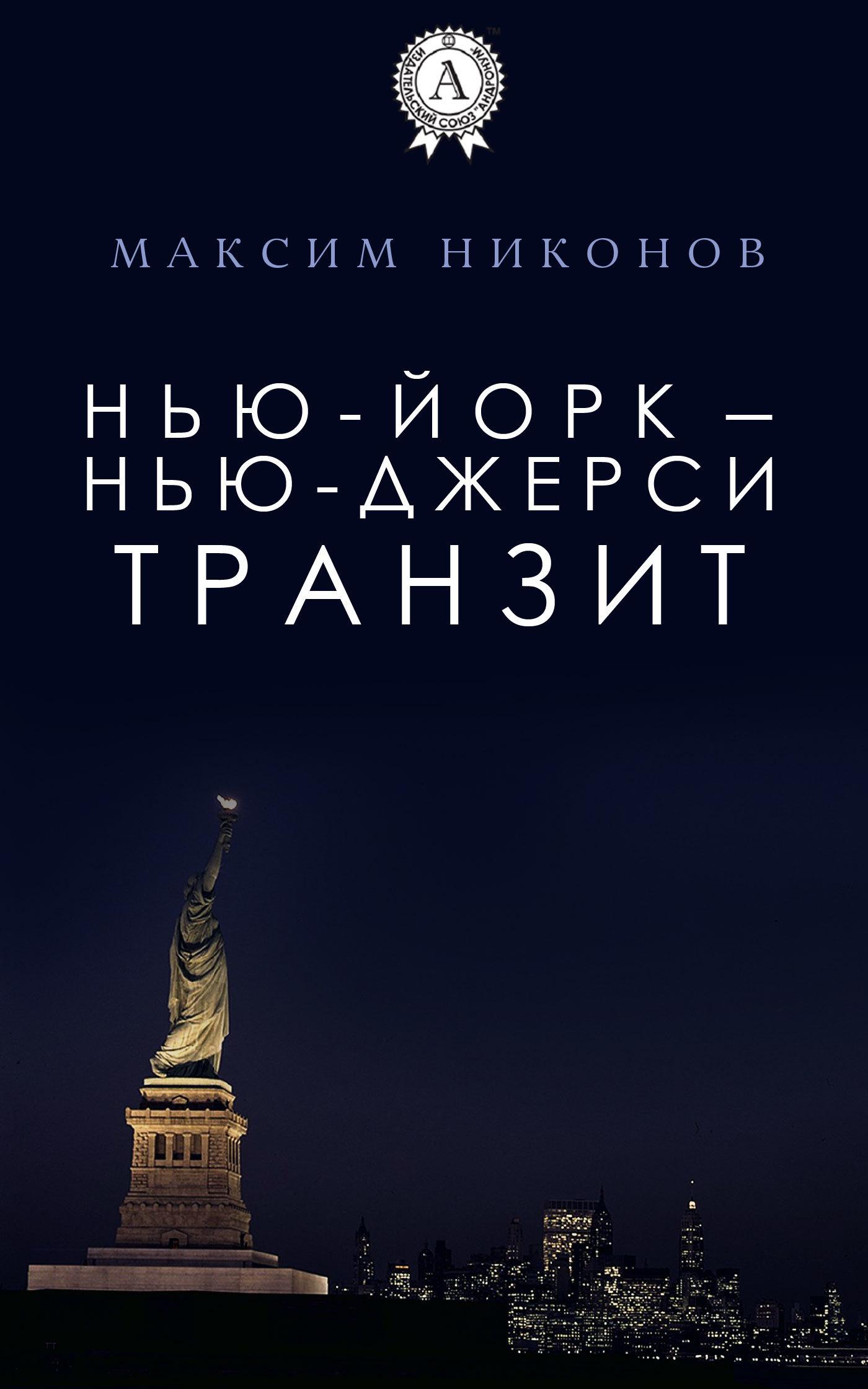 Максим Никонов бесплатно