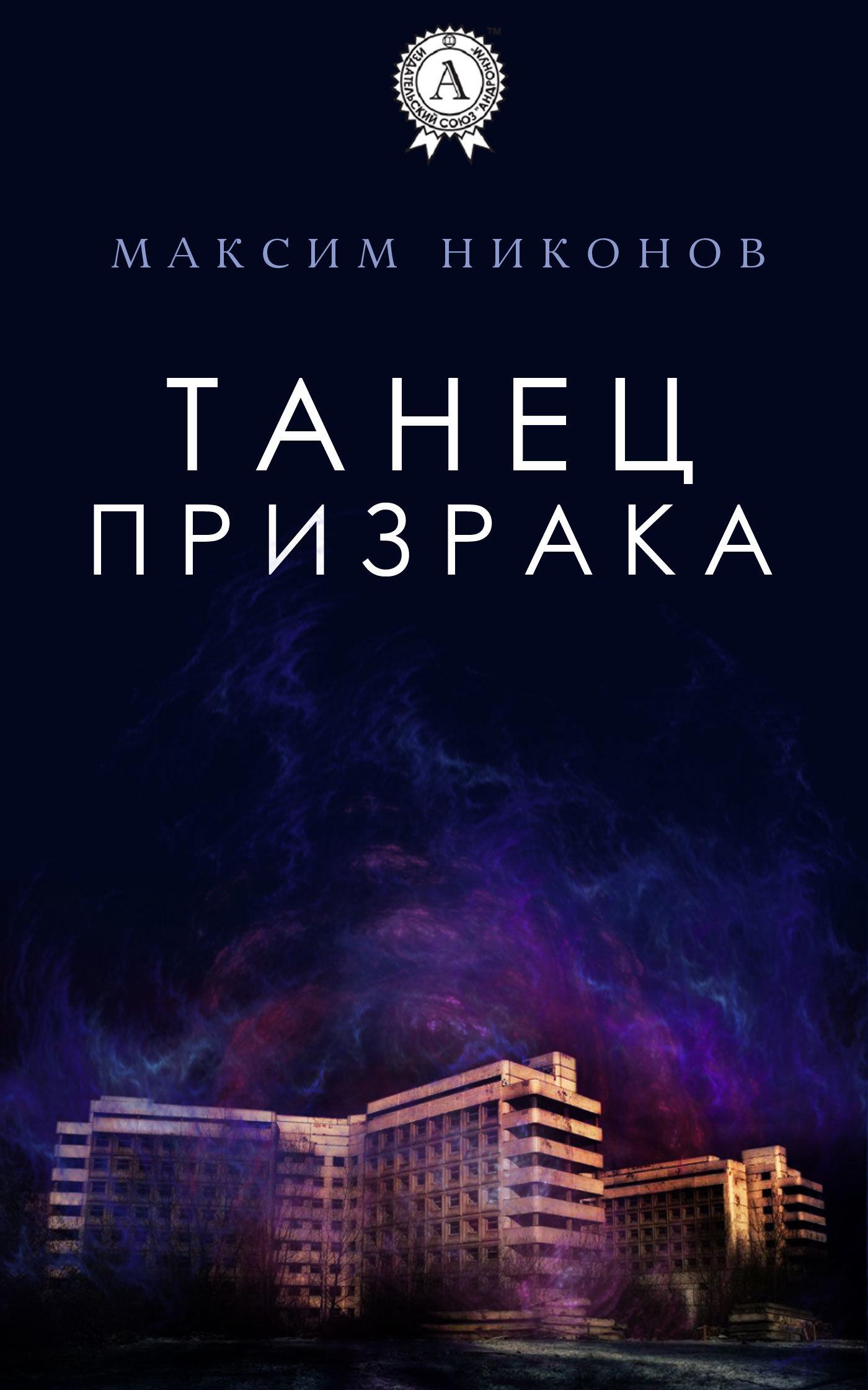 Максим Никонов Танец призрака