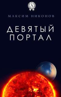 Никонов, Максим  - Девятый портал