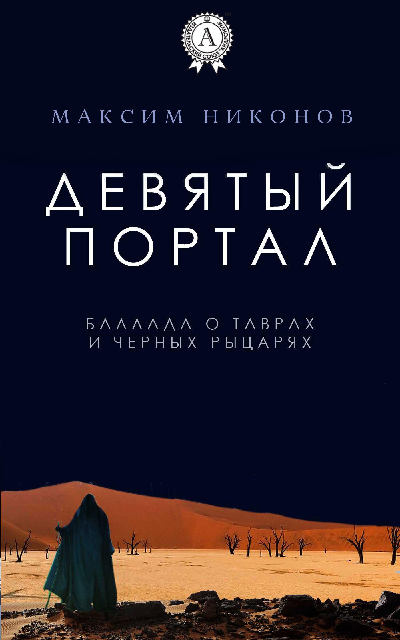 Максим Никонов Девятый портал. Баллада о таврах и черных рыцарях