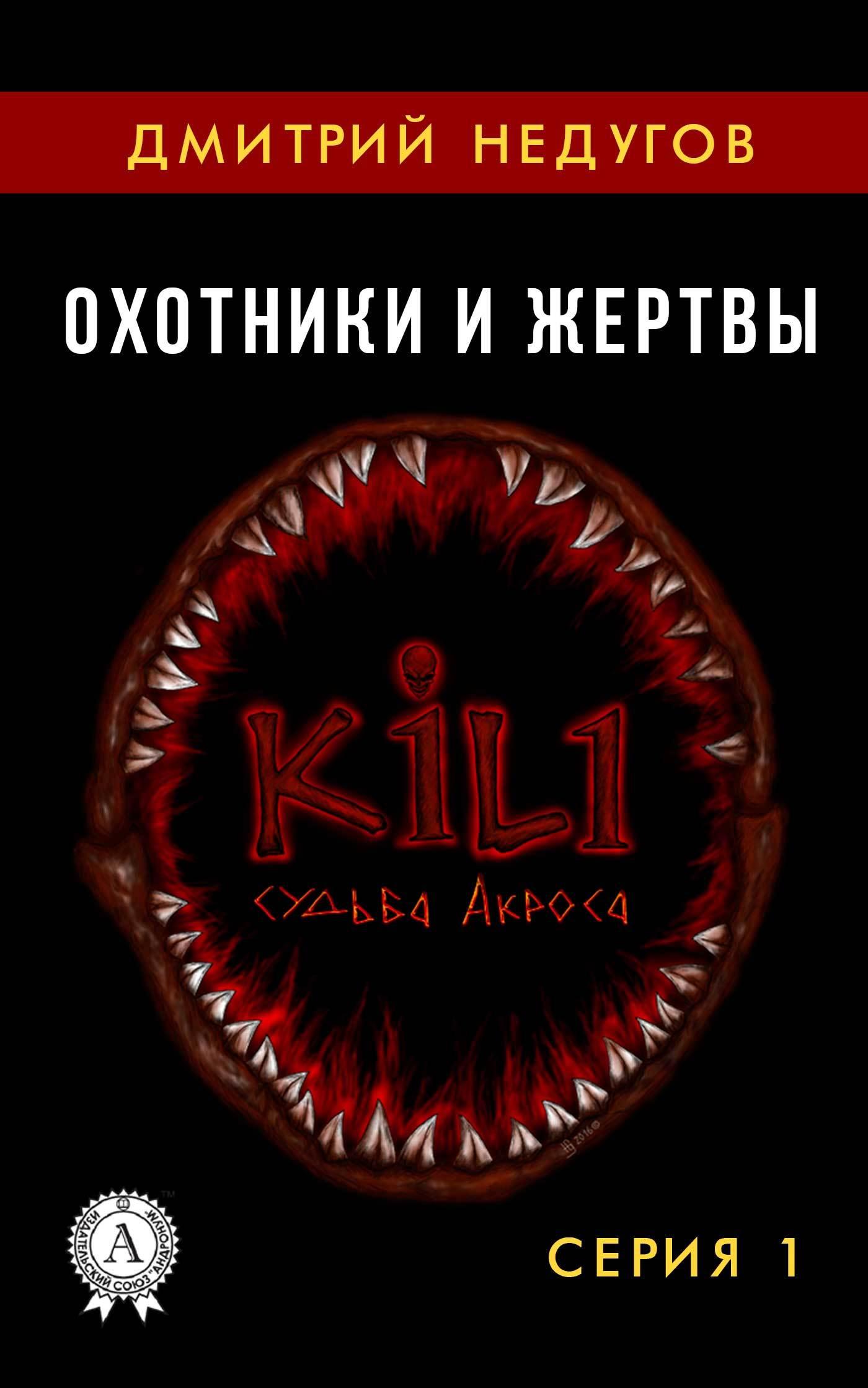 Дмитрий Недугов - Охотники и жертвы. Серия 1