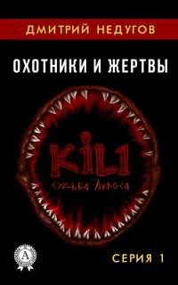 Недугов, Дмитрий  - Охотники и жертвы. Серия 1