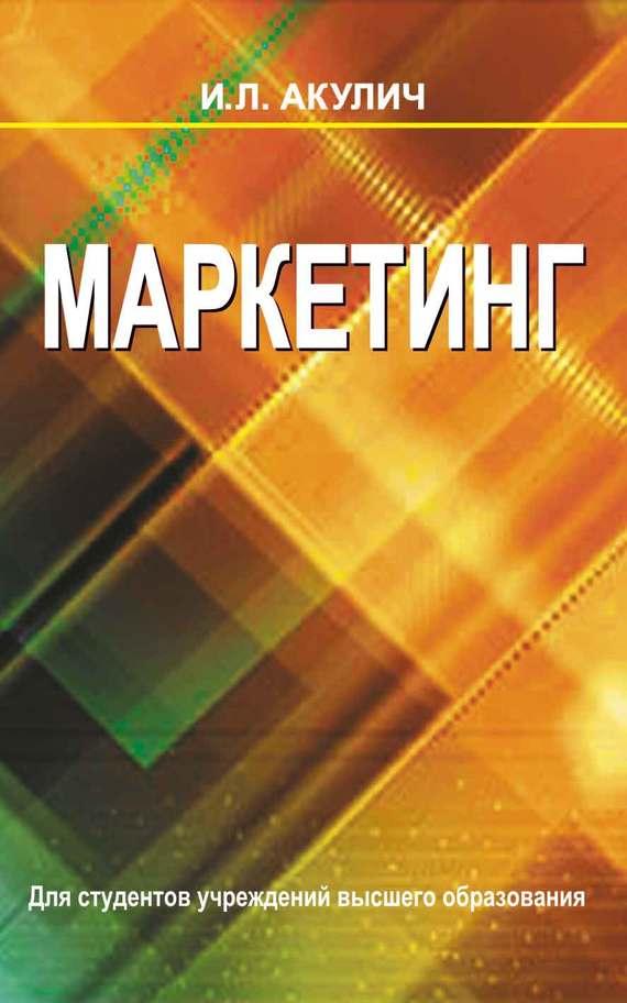 Иван Акулич Маркетинг ISBN: 978-985-06-2539-7