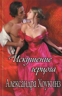 Хоукинз, Александра  - Искушение герцога