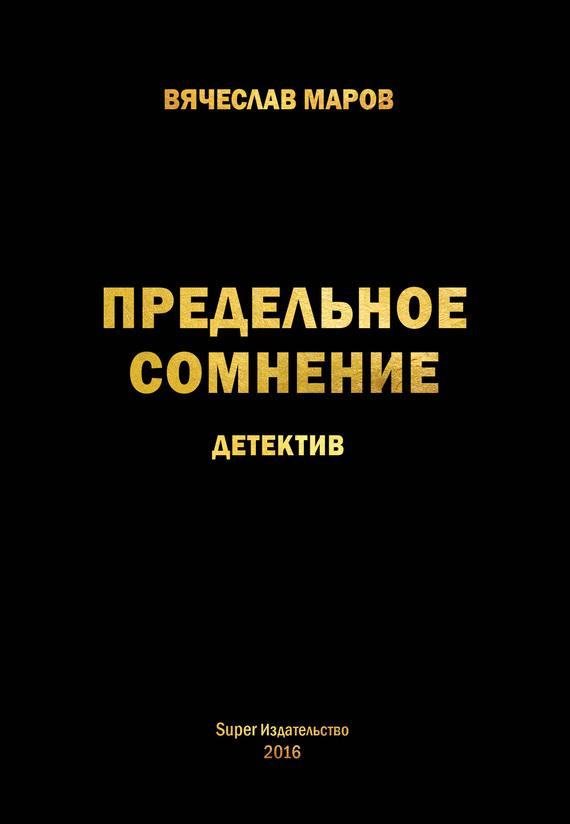 Вячеслав Маров Предельное сомнение владимир маров камень раздора