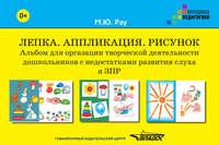 - Лепка. Аппликация. Рисунок. Альбом для организации творческой деятельности дошкольников с недостатками развития слуха и ЗПР (+ методические рекомендации)