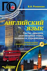 Романова, В. А.  - Английский язык. Тексты, диалоги, разговорные темы, задания и упражнения