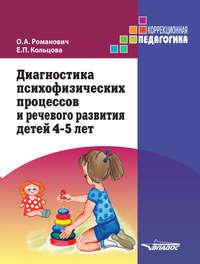 Романович, О. А.  - Диагностика психофизических процессов и речевого развития детей 4-5 лет