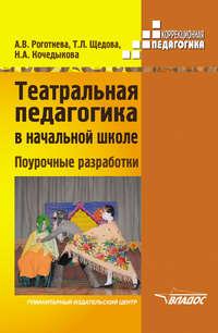 Роготнева, А. В.  - Театральная педагогика в начальной школе. Поурочные разработки