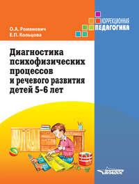 Романович, О. А.  - Диагностика психофизических процессов и речевого развития детей 5-6 лет