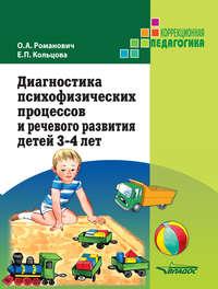Романович, О. А.  - Диагностика психофизических процессов и речевого развития детей 3-4 лет