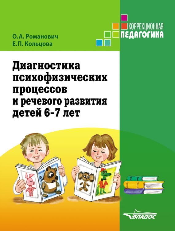 О. А. Романович Диагностика психофизических процессов и речевого развития детей 6-7 лет