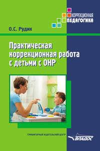 Рудик, О. С.  - Практическая коррекционная работа с детьми с ОНР