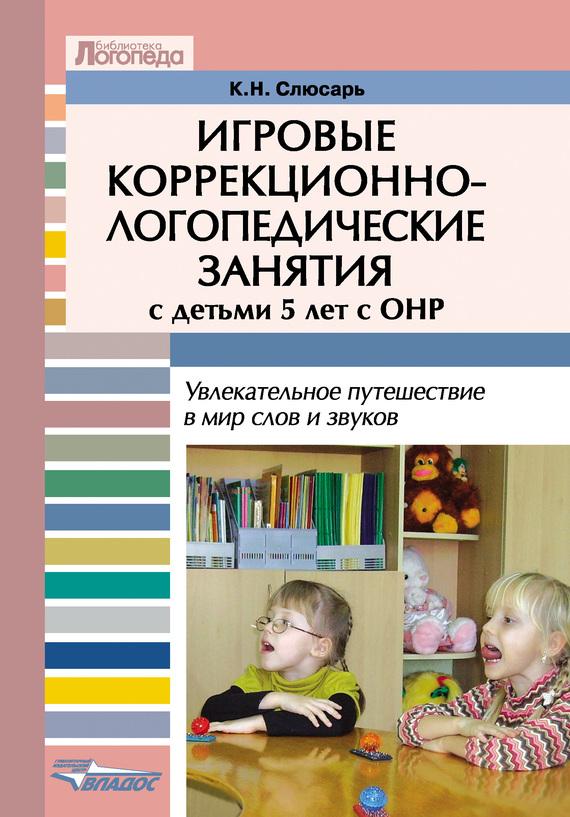 К. Н. Слюсарь