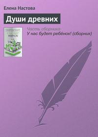 Настова, Елена  - Души древних
