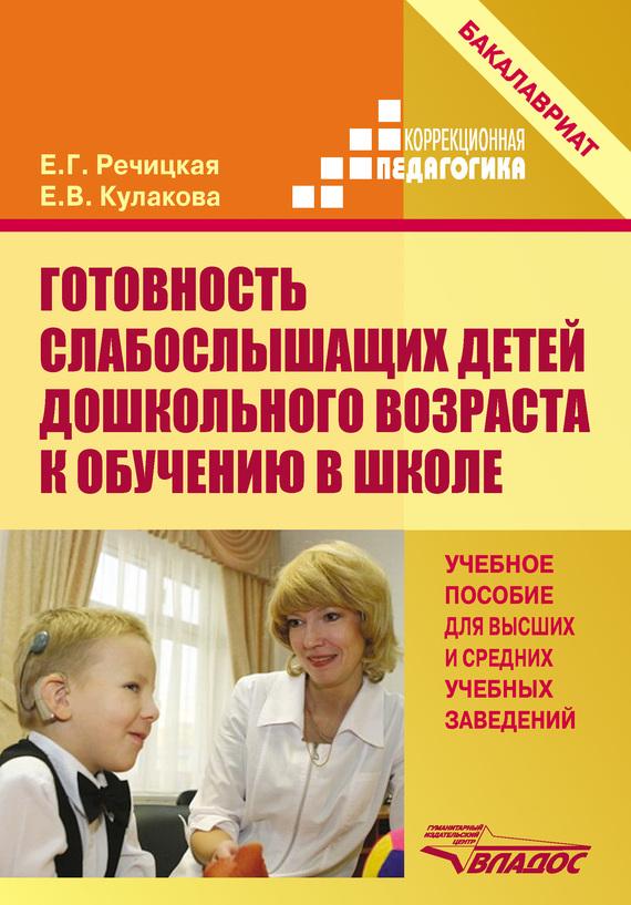 Е. Г. Речицкая бесплатно