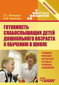 Речицкая, Е. Г.  - Готовность слабослышащих детей дошкольного возраста к обучению в школе