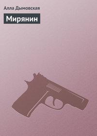 Дымовская, Алла  - Мирянин