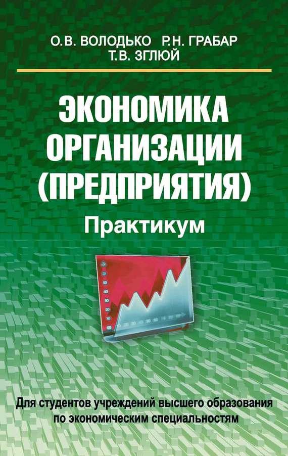 цена на Ольга Володько Экономика организации (предприятия). Практикум