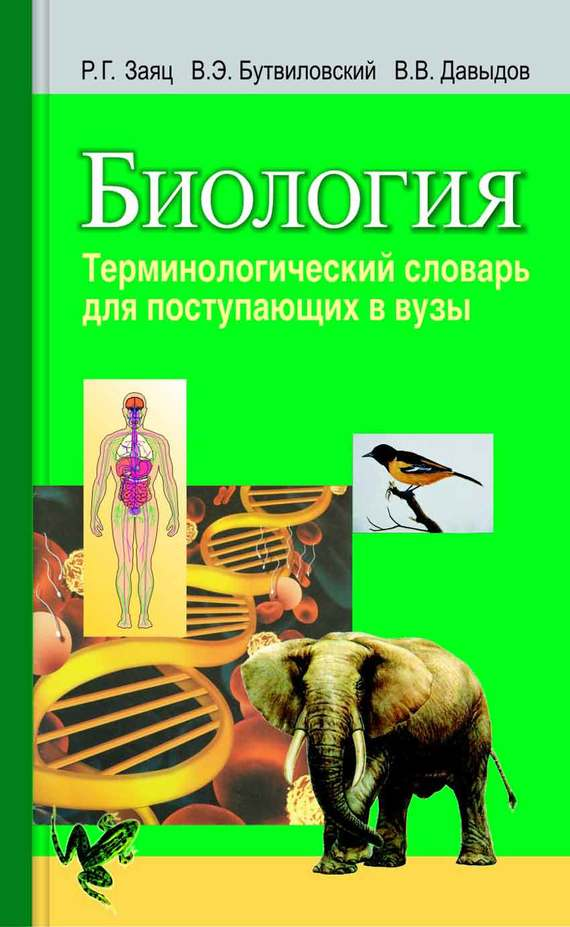 Биология. Терминологический словарь для поступающих в вузы