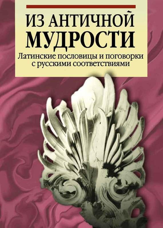 Отсутствует Из античной мудрости. Латинские пословицы и поговорки с русскими соответствиями