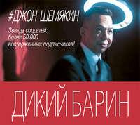 Шемякин, Джон  - Дикий барин (сборник)