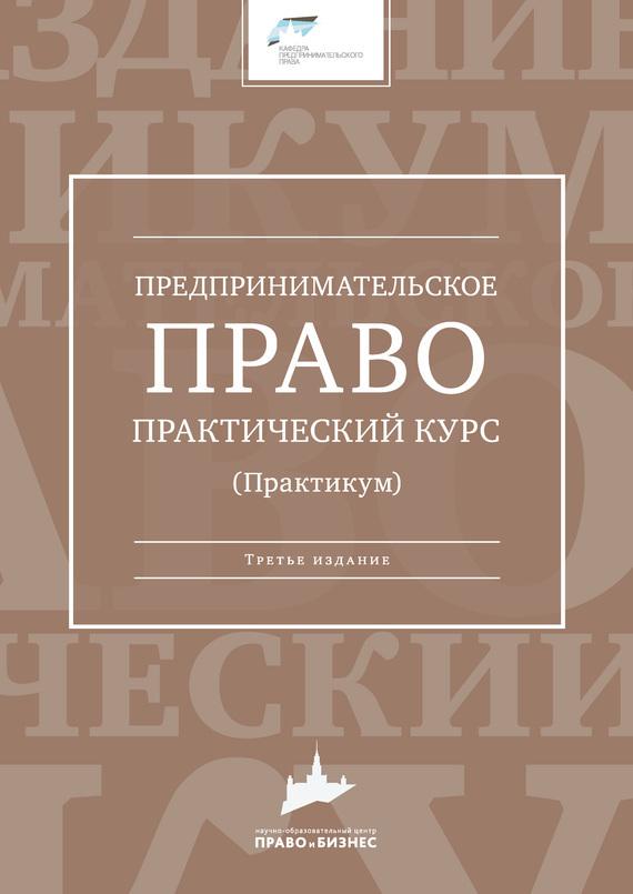Коллектив авторов Предпринимательское право. Практический курс цена 2017